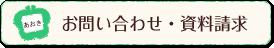 青木幼稚園へのお問い合わせ