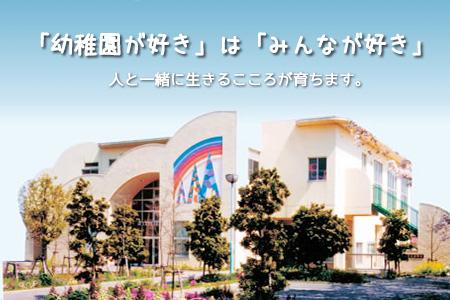 青木幼稚園